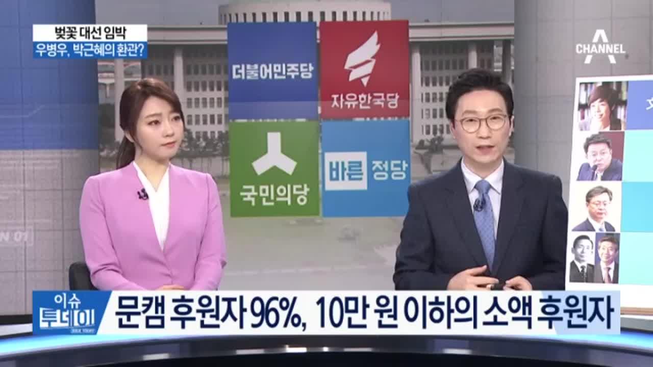 """文, 김미화 지지선언…""""安, 싸가지 있는 진보"""""""