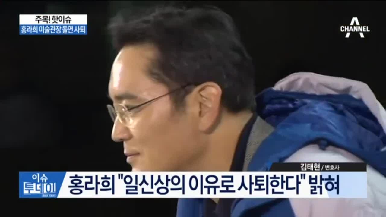 홍라희 미술관장 사퇴…남편 병상-아들 구치소 충격?