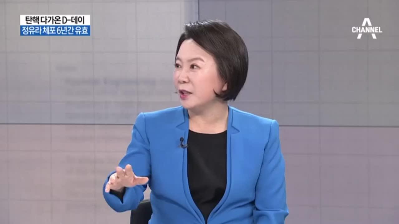 탄핵 다가온 D-데이…헌재 선고일 오늘 지정?