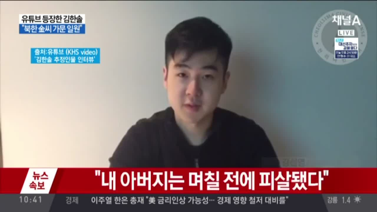 """김한솔 주장 인물, 유튜브 등장…""""아버지 살해됐다"""""""