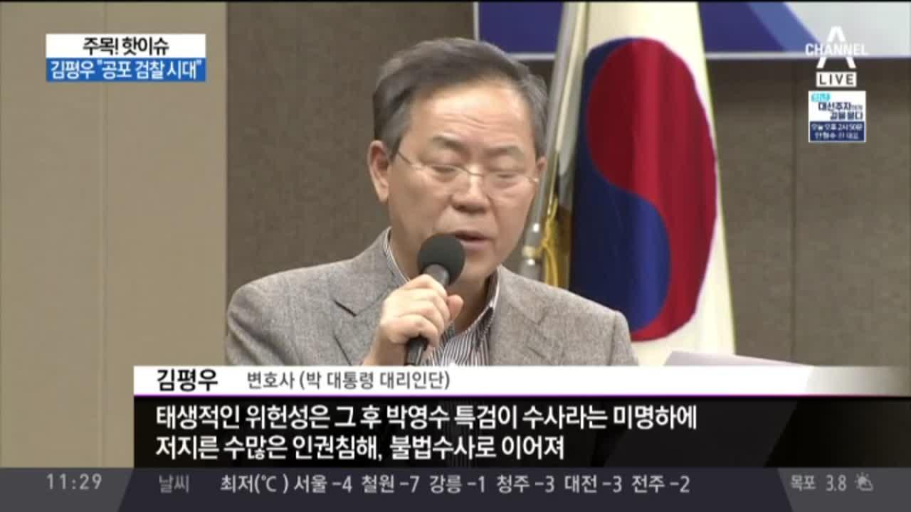 """김평우 """"공포 검찰 시대""""…헌재 앞 단식농성 돌입"""