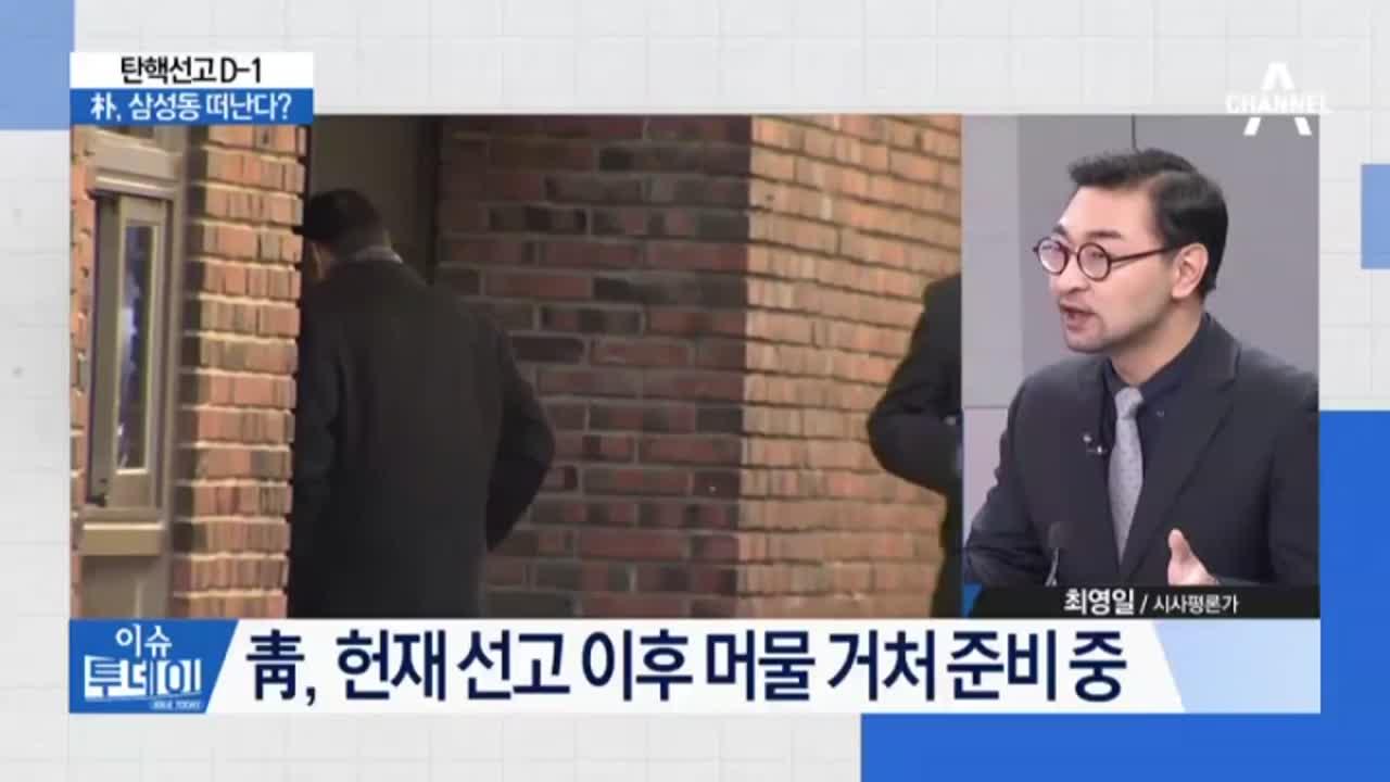 朴, 삼성동 떠난다? 경기도 사저 검토