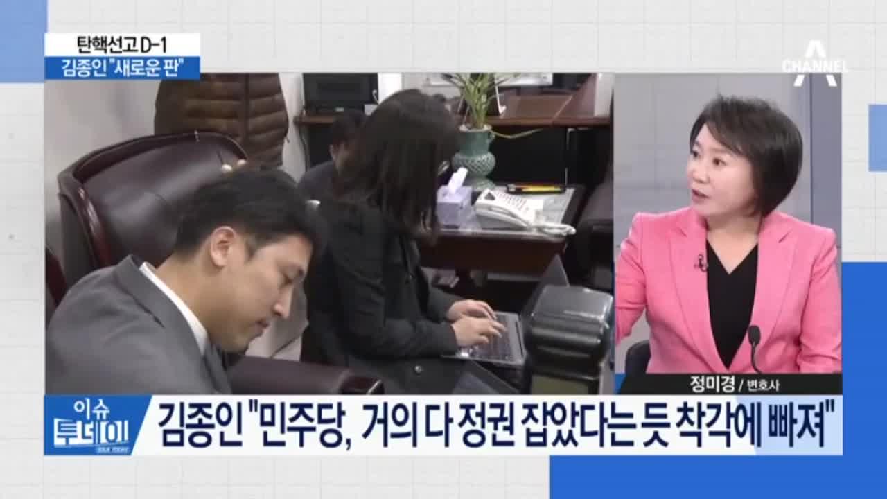 """김종인 """"새로운 판""""…김무성 """"연대의 고리"""""""