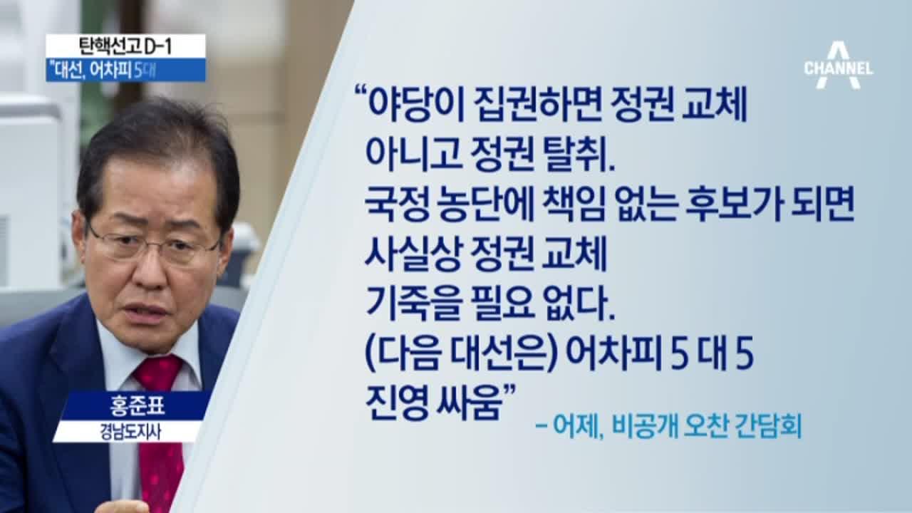 """홍준표 """"文집권, 정권탈취""""…""""대선, 어차피 5대 5 ...."""