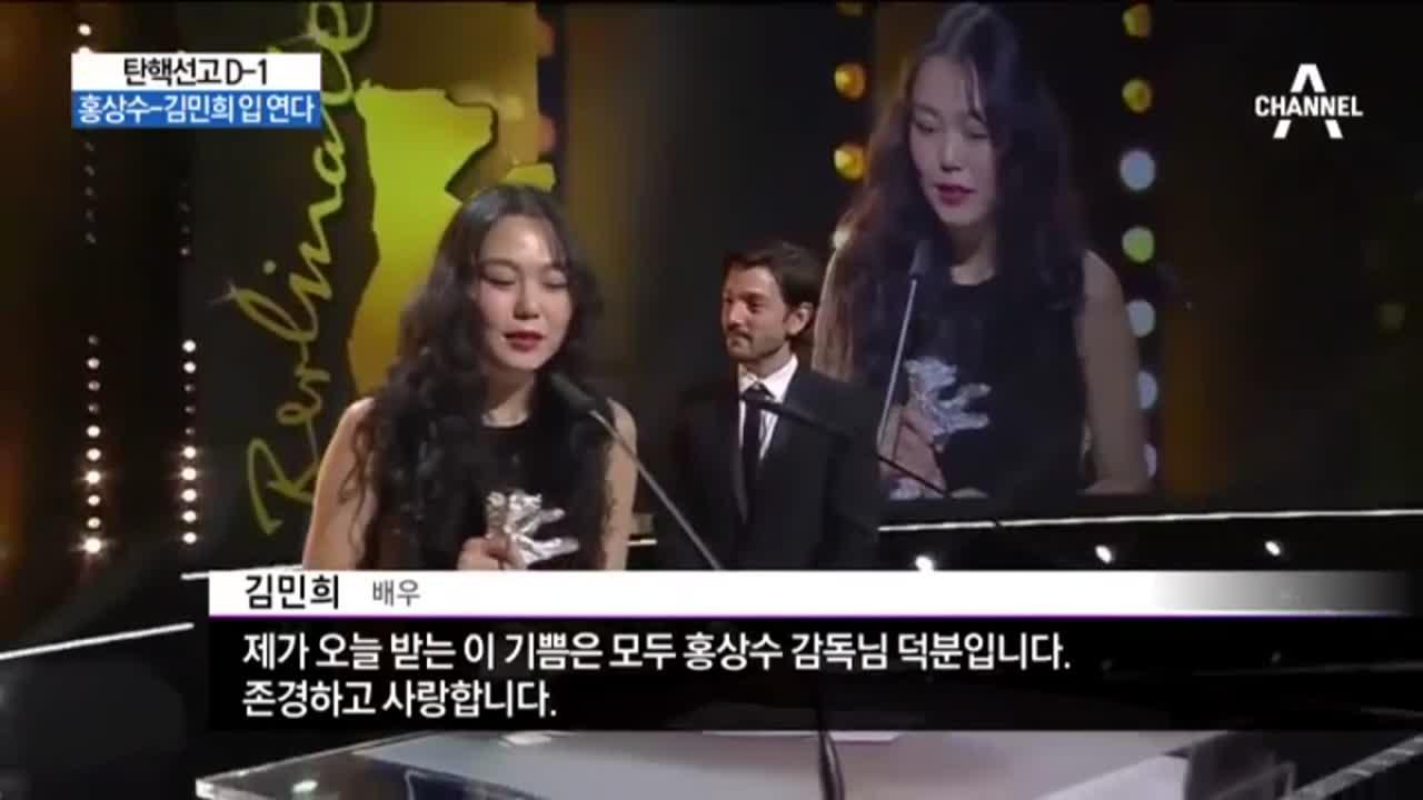 홍상수-김민희 입 연다…13일 불륜설 정면 돌파