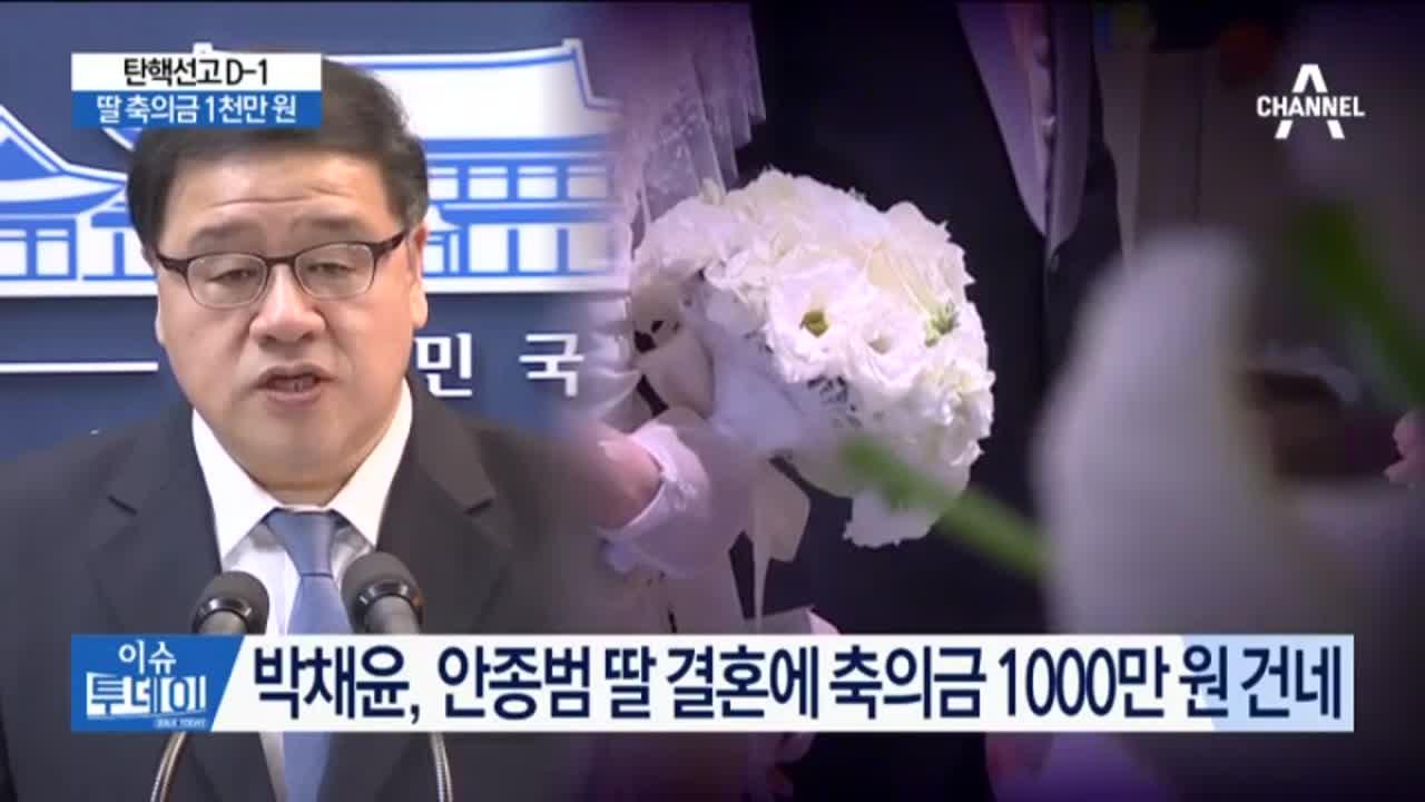 """안종범 """"다 받을게요""""…딸 축의금 1천만 원"""