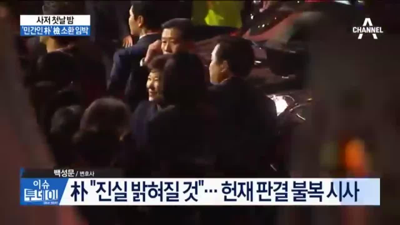 박 전 대통령, 사실상 헌재 판결 불복…비판 목소리