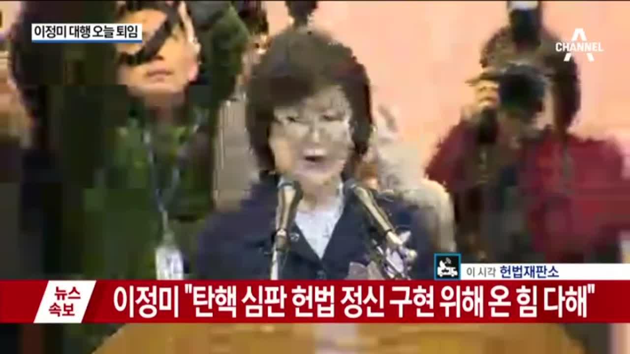 이정미 헌재소장 권한대행 오늘 퇴임