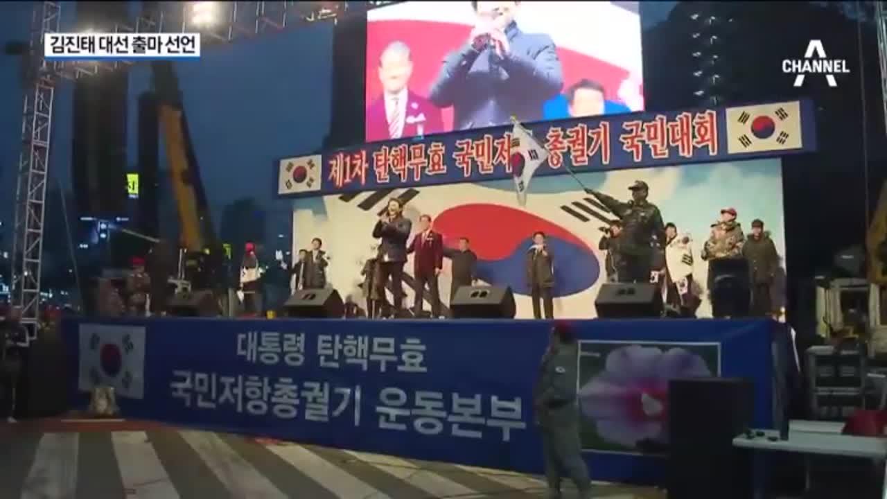 김진태 대선 출마 선언…한국당 8번째 후보