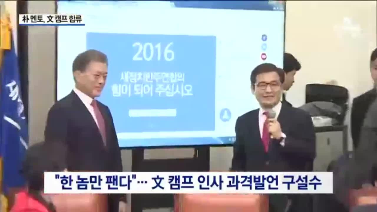 """文, 朴 경제 멘토 영입…""""한 놈만 팬다"""" 구설"""