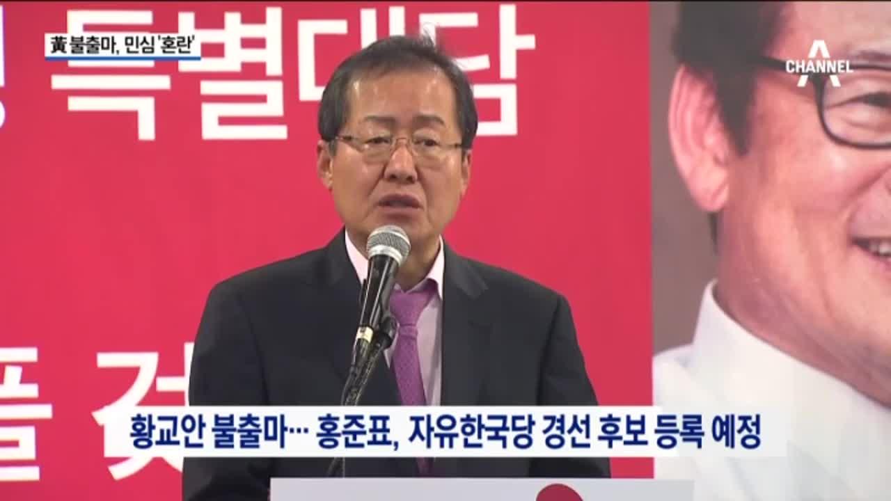 황교안 대행 불출마 선언…보수 민심 '혼란'
