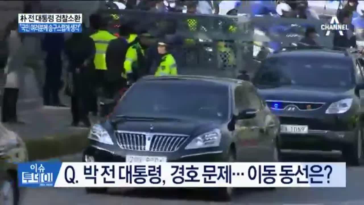 박 전 대통령, 경호 문제…이동 동선은?