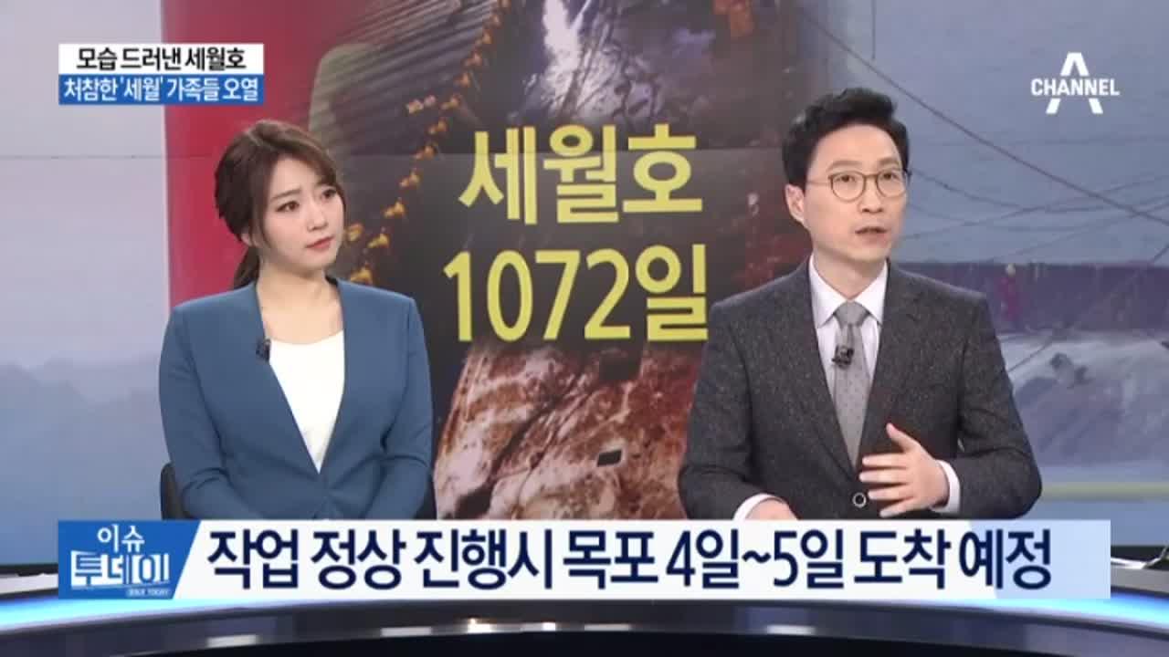 모습 드러낸 세월호…항구까지 '최소 2주' 소요