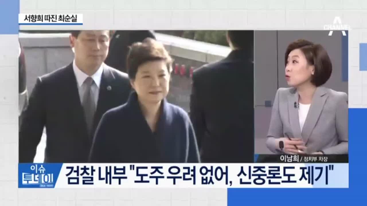 """검찰 """"구속여부 곧 결정""""…朴 재산, 재임 중 12억 ...."""