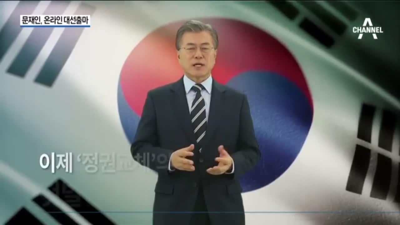 문재인, SNS 동영상 대선 출마 선언