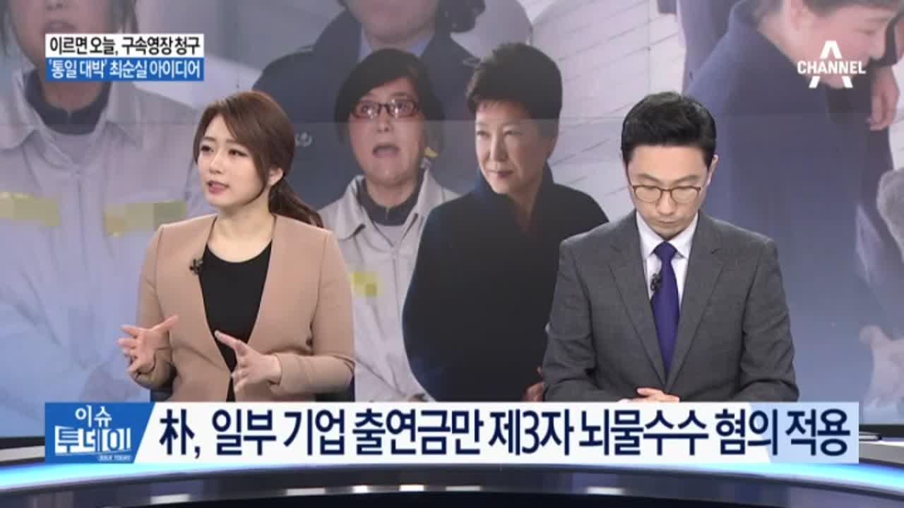 이르면 오늘, 구속영장 청구…朴 재판, '증인 최순실'....