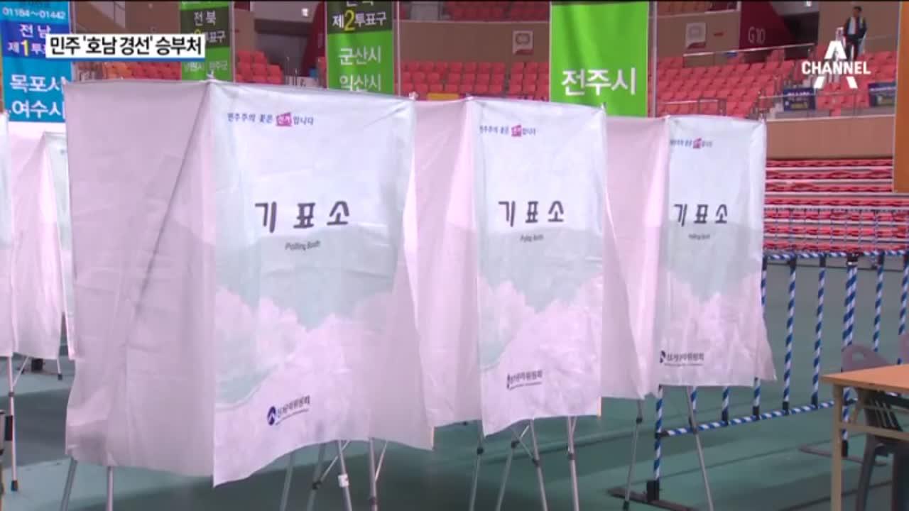 최대 승부처…민주당 오늘 '호남대전'