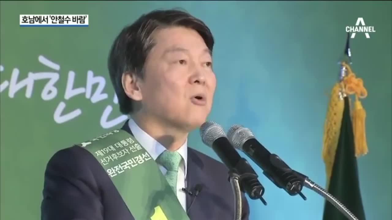 안철수 '호남 압승'…보수진영은 '단일화 움직임'