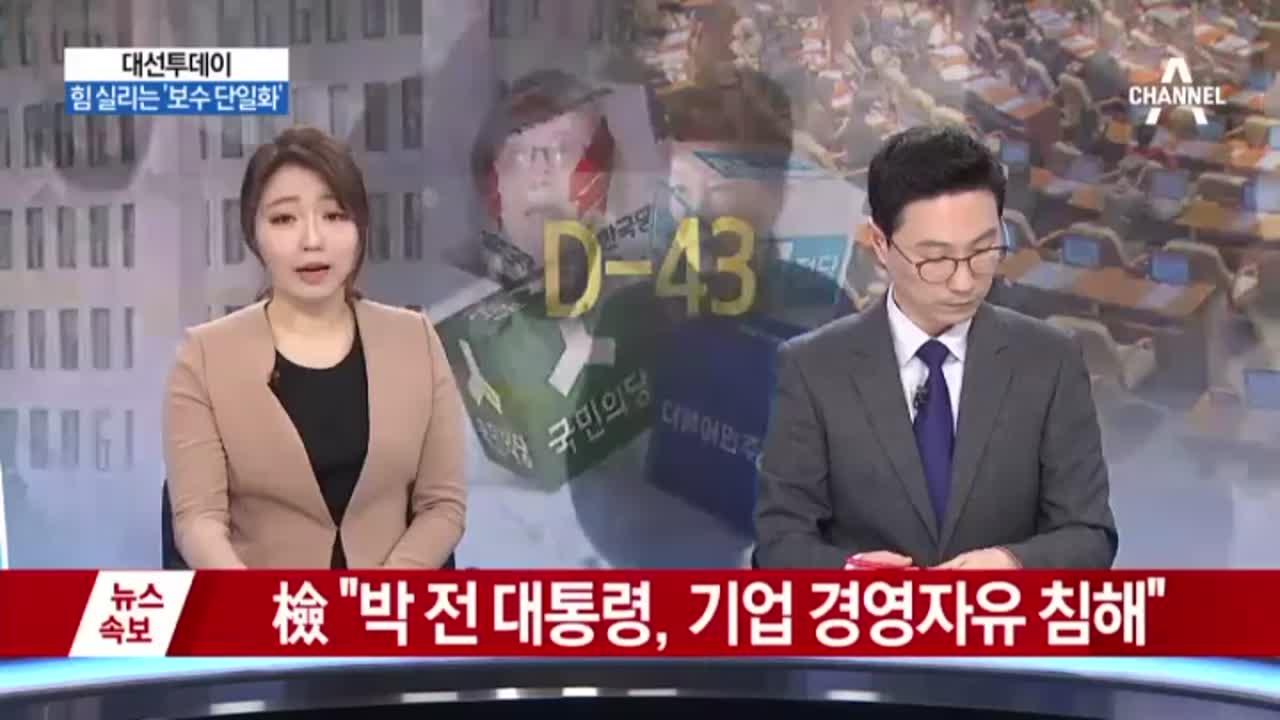 검찰, 박근혜 전 대통령 구속영장 청구