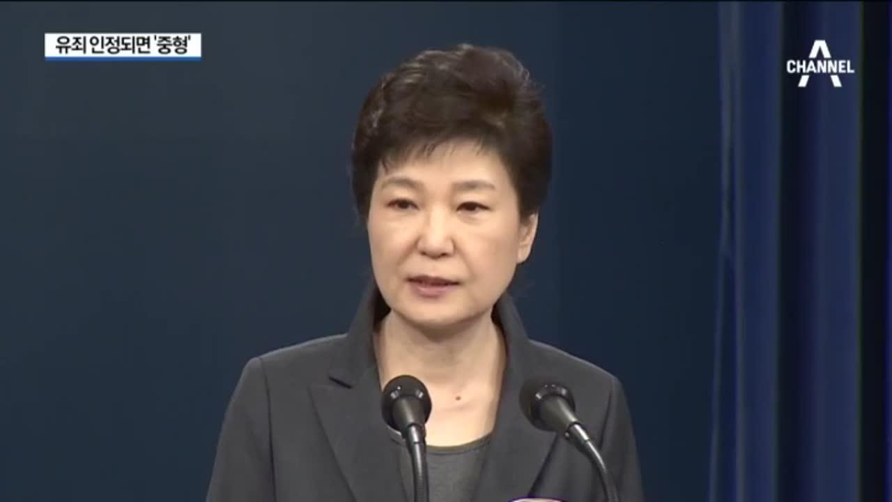 朴 영장심사 불출석?…'삼성동 대기' 가능성