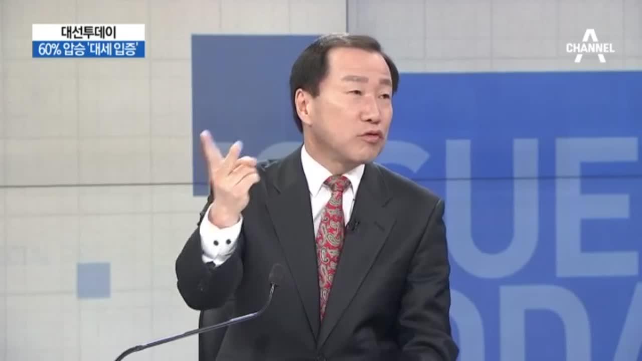 """60% 압승 '대세 입증'…文측 """"안철수는 보조타이어"""""""