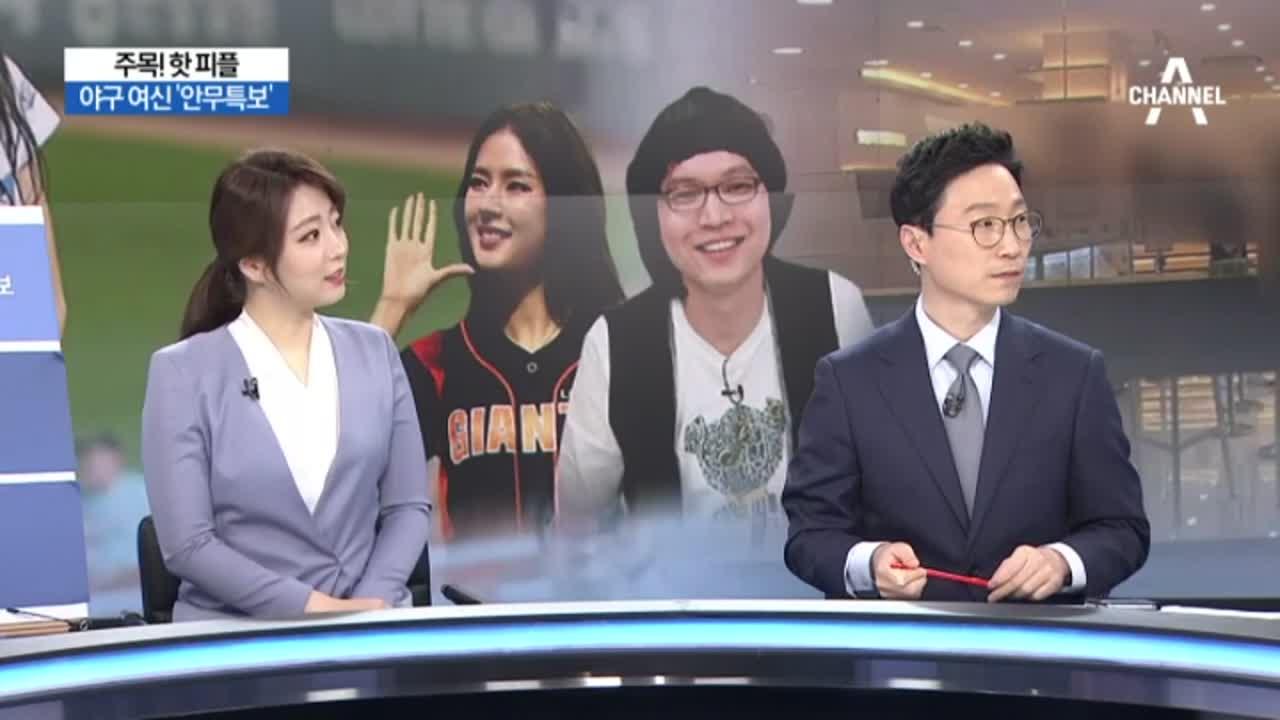 야구 여신 '안무특보'…치어리더 박기량 문캠 합류