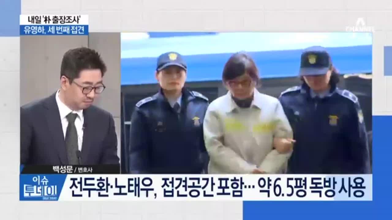 유영하, 지난 금요일 박 전 대통령 접견