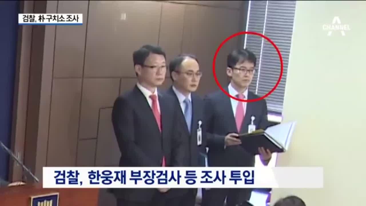 서울구치소 간 검찰…朴 구속 후 첫 조사
