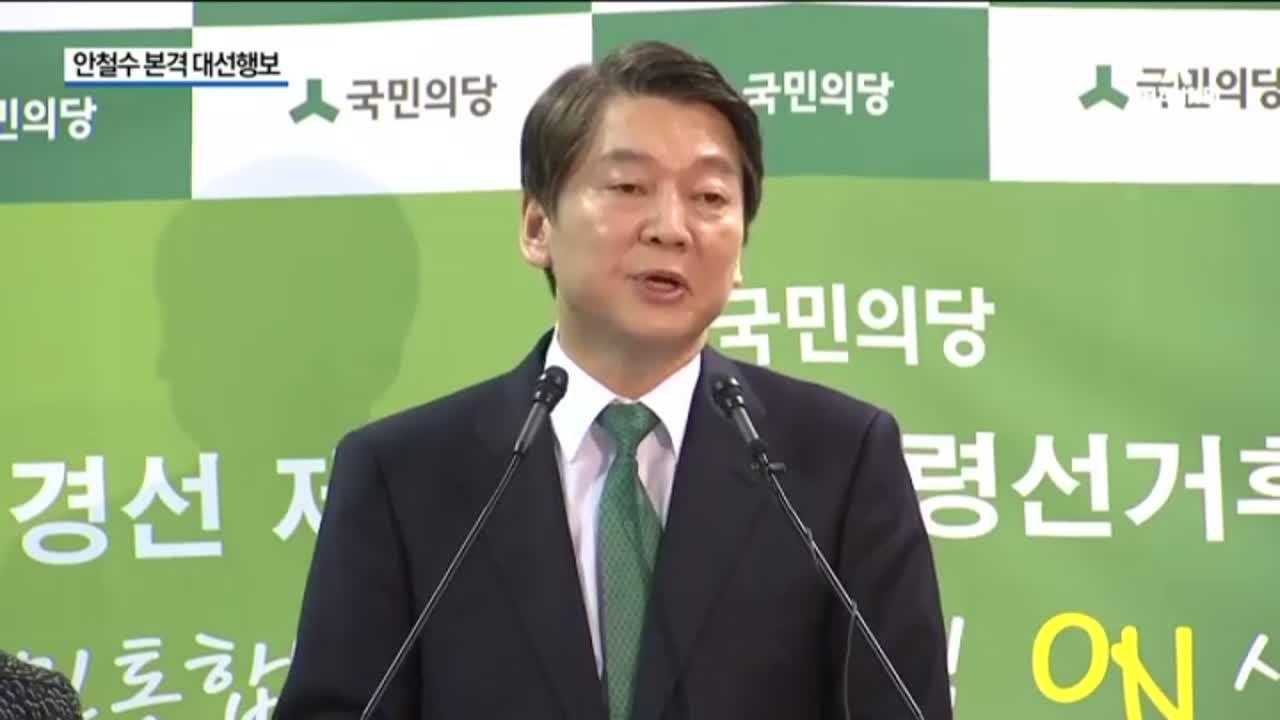 安, 첫 행보 현충원 참배…김종인 출사표