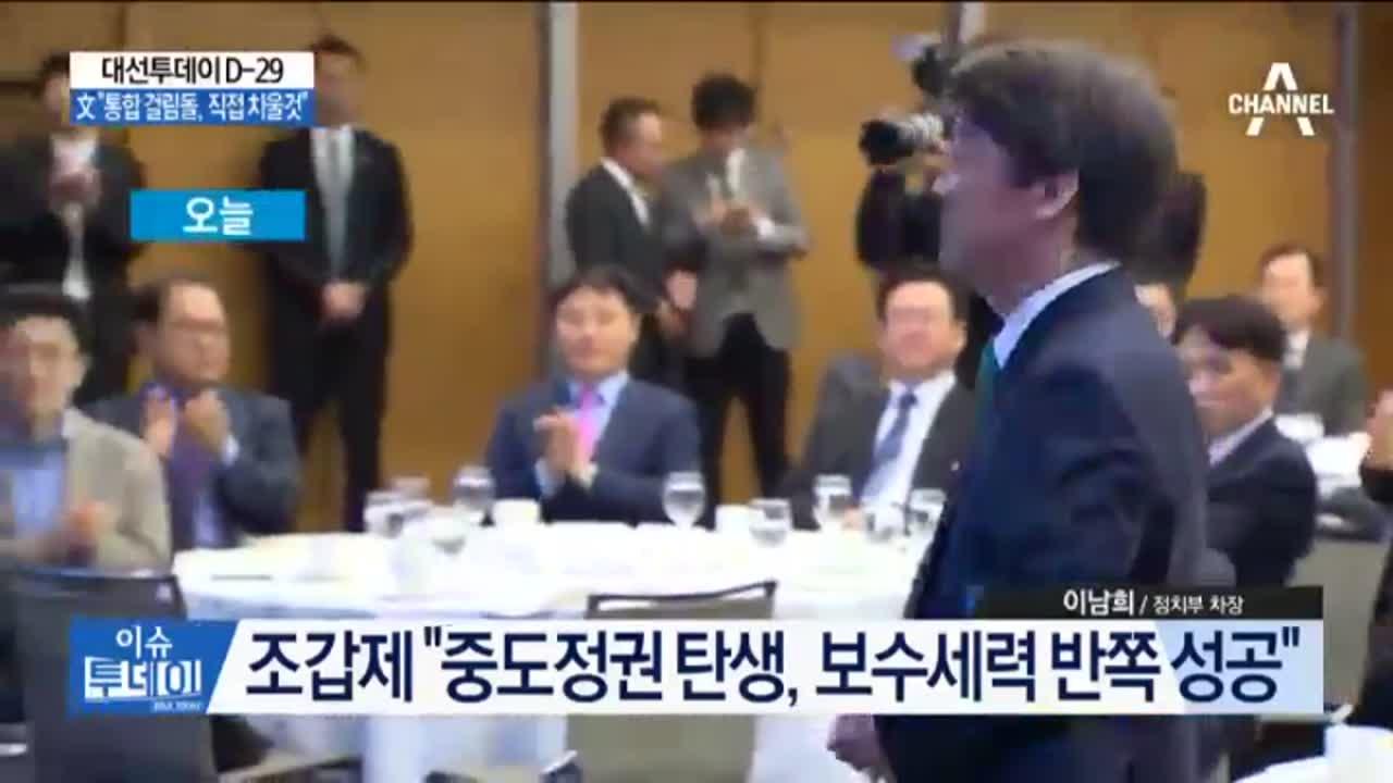안철수 다자구도서 '1위'…洪 '3분 남기고' 꼼수 사....