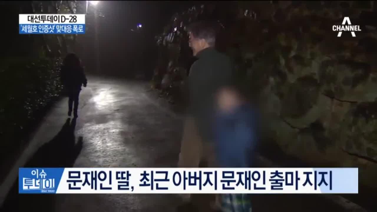 '세월호 인증샷' 맞대응 폭로…'취업 특혜' 여전한 의....