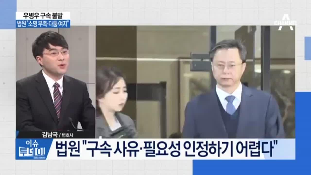 """우병우 구속 불발…법원 """"소명 부족·다툼 여지"""""""