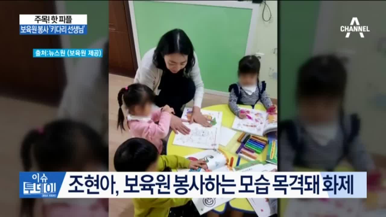 '땅콩회항' 조현아 근황 포착…보육원 봉사 '키다리 선....