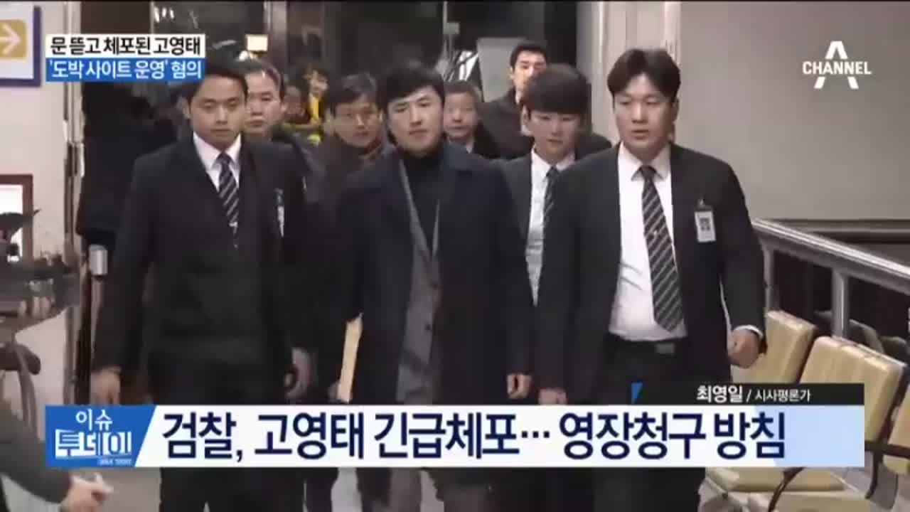 """문 뜯고 체포된 고영태…""""체포 부당"""" 오늘 체포적부심"""