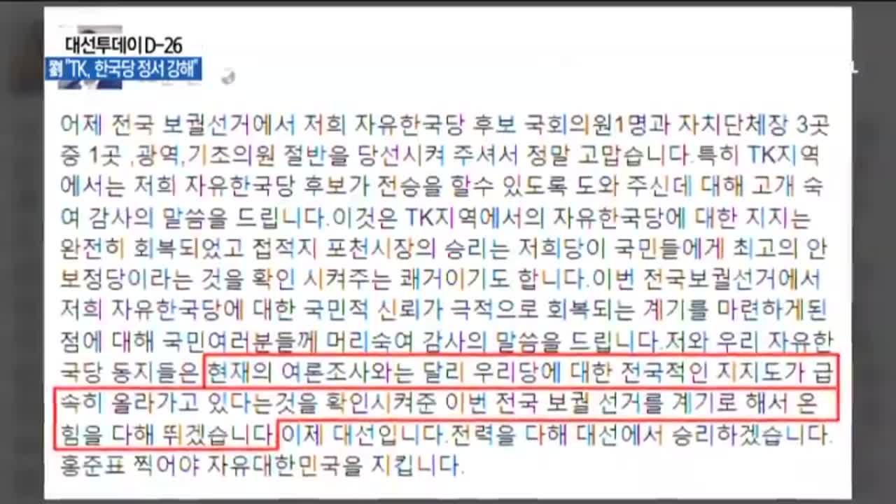 """洪 """"한국당 완벽 부활""""…劉 """"TK, 한국당 정서 강해...."""