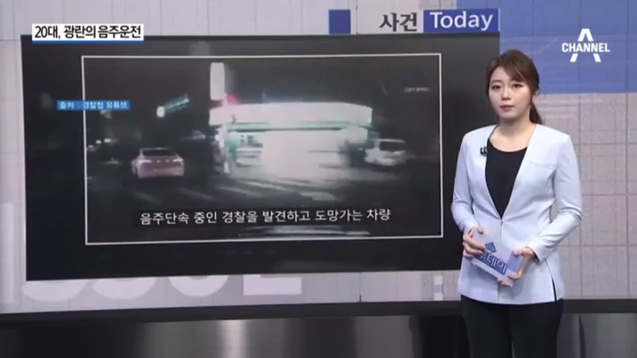 [사건투데이]대전에서 광란의 음주운전 벌인 20대 外