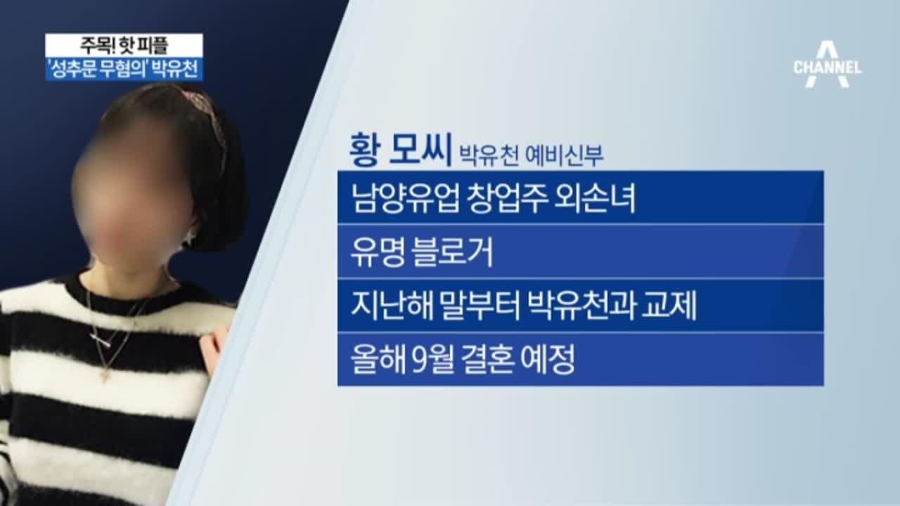 '성추문 무혐의' 박유천…식품회사 창업주 손녀와 결혼