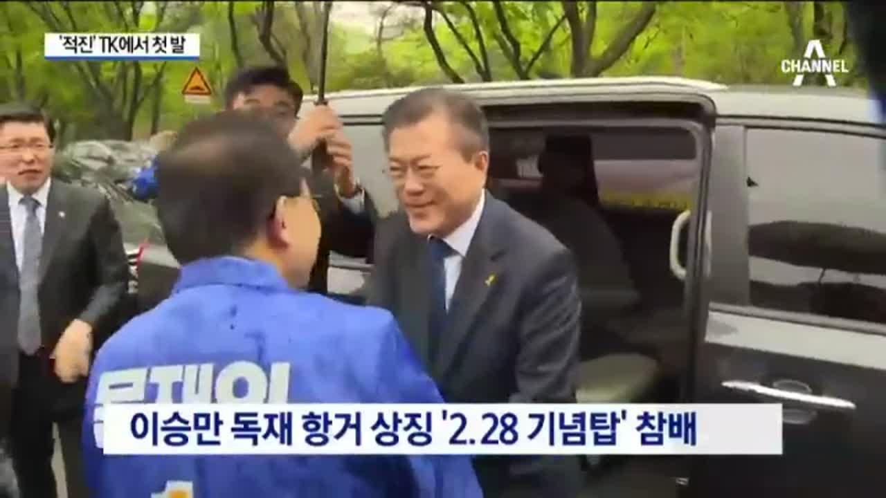 """文 대구에서 유세 첫 발 """"민주당 사상 처음"""""""