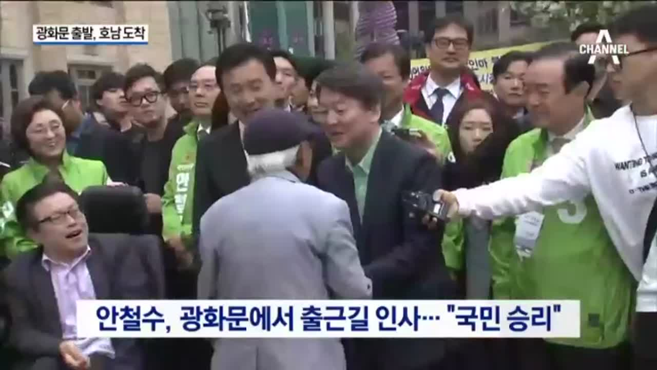 安 호남 열차 탑승 전…광화문 출근길 인사