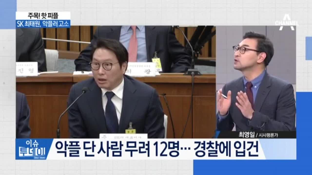 SK 최태원, 악플러 고소…'1년 4천 건' 범인은 주....