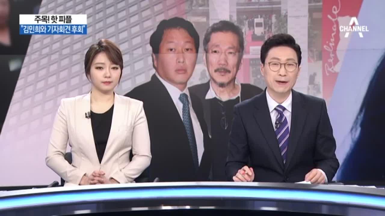 """홍상수, 취재진에 곤혹…""""김민희와 기자회견 후회"""""""