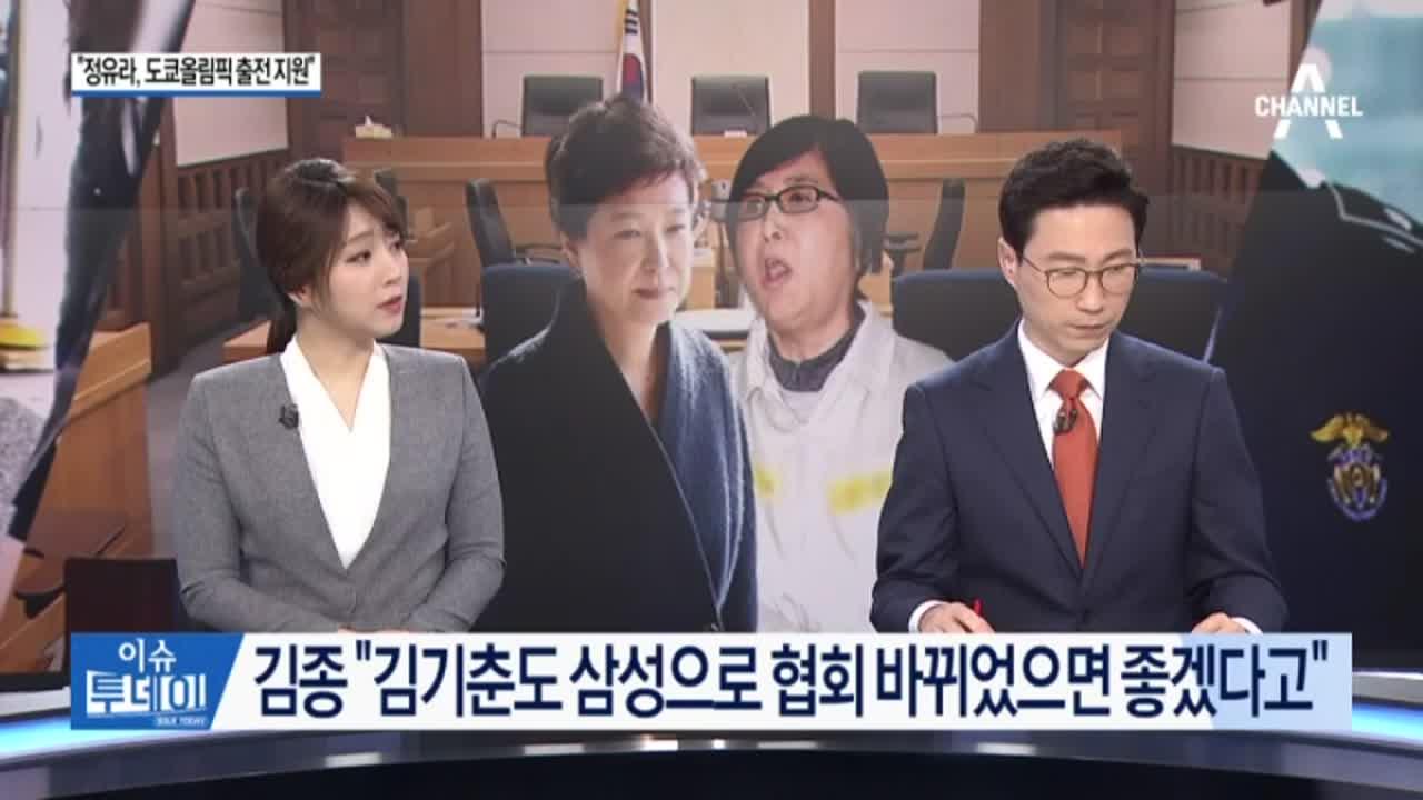 """""""삼성, 정유라 출산도 고려""""…""""도쿄올림픽 출전 지원"""""""