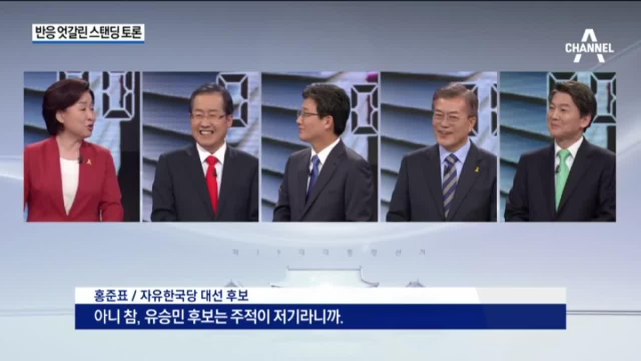 '민낯' 드러낸 난상토론…'산만·수준 낮다' 비판도