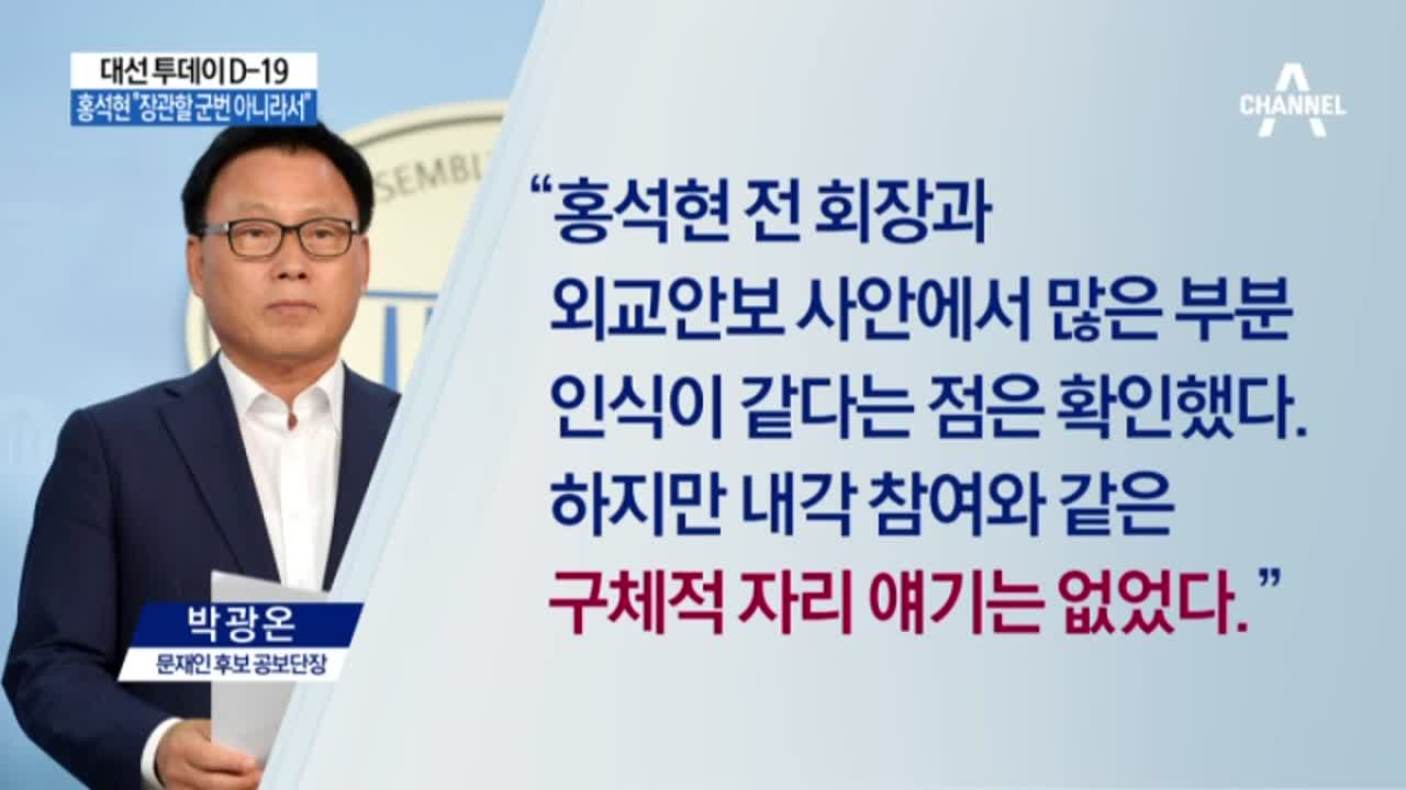 """홍석현 """"장관할 군번 아니라서""""…김종인 """"安이 분위기 ...."""