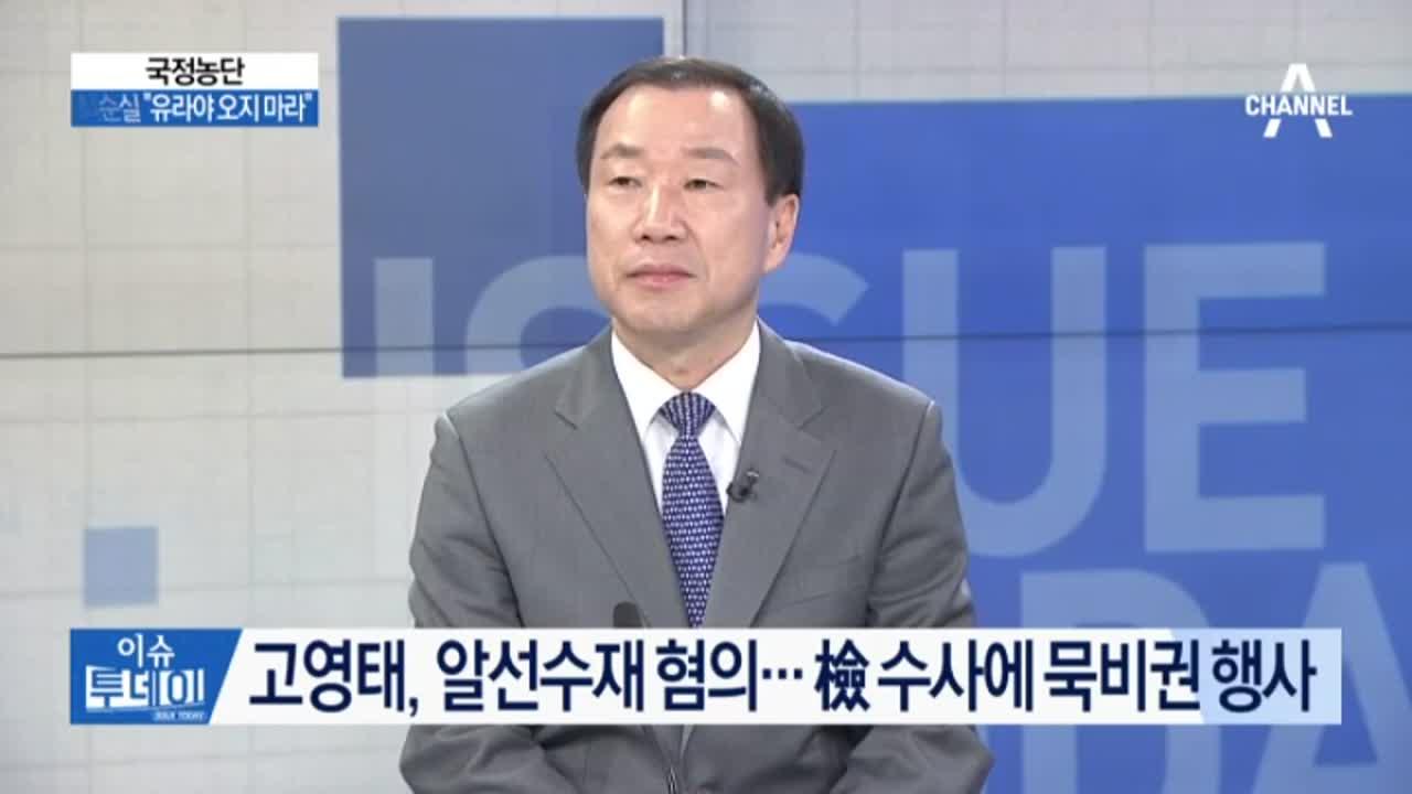 """최순실 """"유라야 오지 마라""""…정유라, 승마협회 영구제명"""