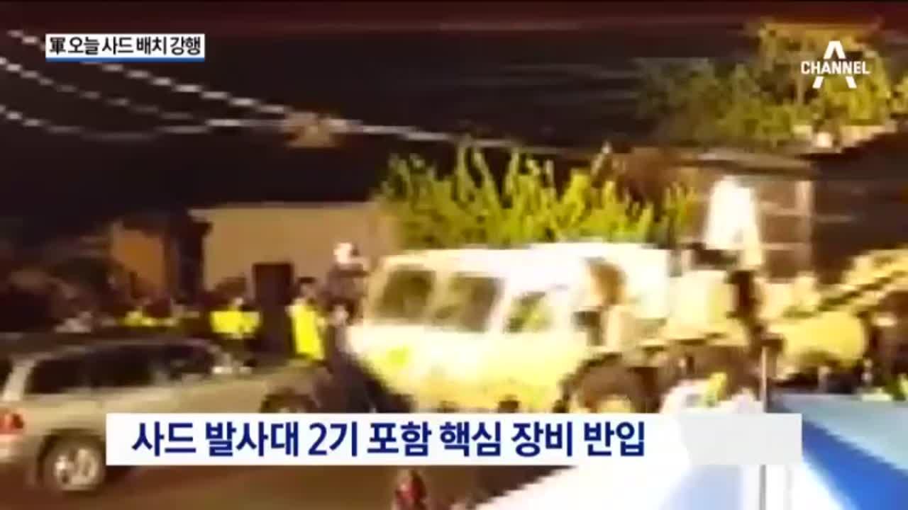 軍 사드 기습 배치…성주 주민들과 '충돌'