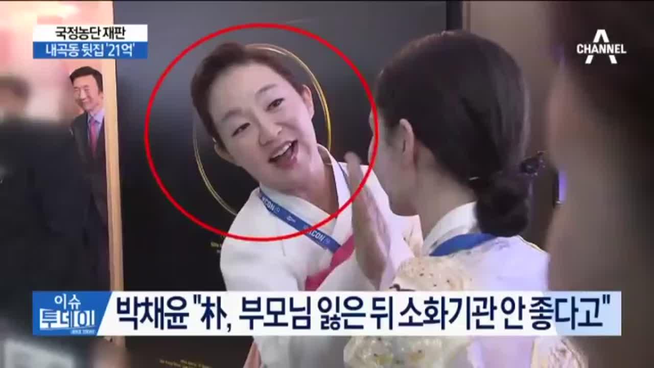 """박채윤 """"朴과 기도하며 함께 울기도 했다"""""""