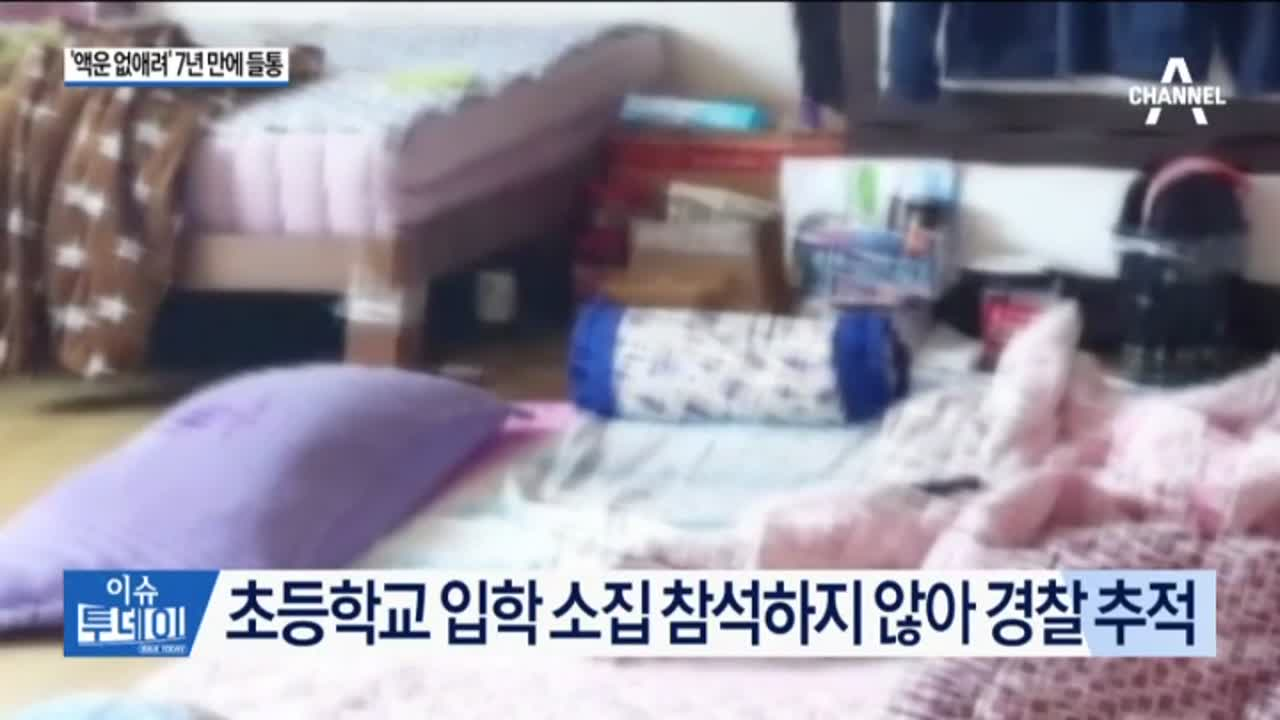 [사건투데이]실종 아동, 7년 전 숨진 것으로 드러나
