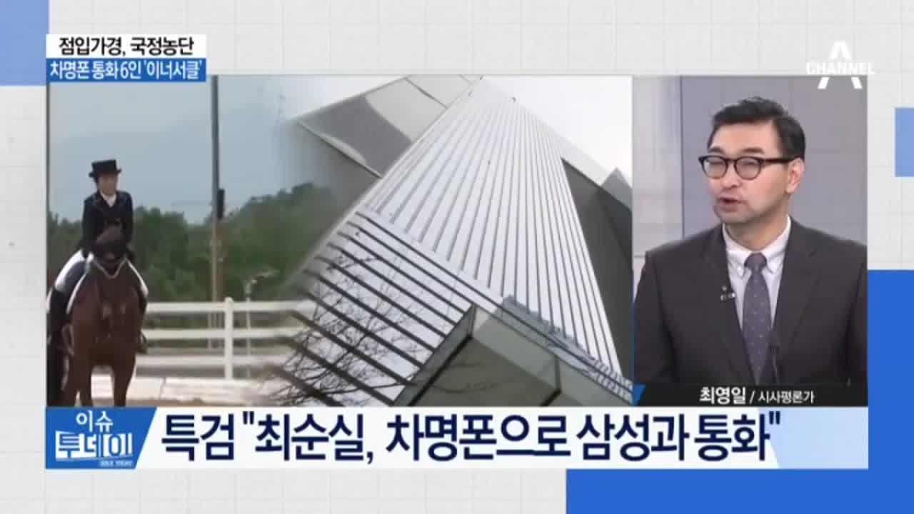 """특검 """"최순실, 차명폰으로 삼성과 통화"""""""