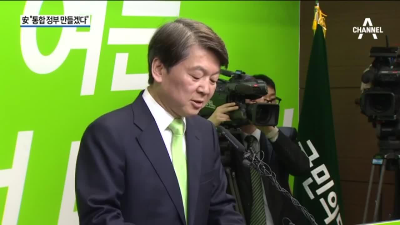 """安 통합정부 구상…""""민정수석실 폐지하겠다"""""""